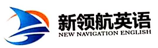 台山市新领航教育咨询有限公司 最新采购和商业信息