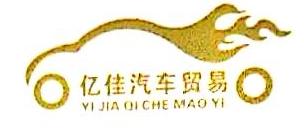 赣州亿佳汽车贸易有限公司 最新采购和商业信息
