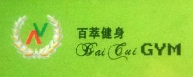 上海百萃健身服务有限公司 最新采购和商业信息