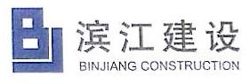 浙江滨江建设有限公司 最新采购和商业信息