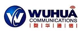 江西婺华通信工程有限责任公司 最新采购和商业信息