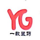 东莞市一歌装饰工程有限公司