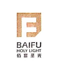 佰富圣光(天津)集团有限公司 最新采购和商业信息