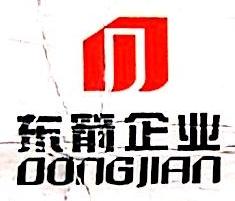 浙江东箭工贸有限公司 最新采购和商业信息