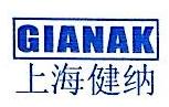 上海健纳生物科技有限公司 最新采购和商业信息