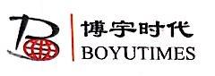 北京博宇时代科技有限公司 最新采购和商业信息