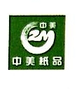 东莞市中美纸品有限公司