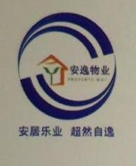 安逸物业管理有限公司 最新采购和商业信息