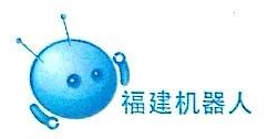 福建省机器人智能科技有限公司 最新采购和商业信息