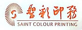 福建圣彩印务有限公司 最新采购和商业信息