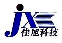 广州市佳旭信息科技有限公司 最新采购和商业信息