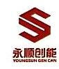 深圳市永顺创能技术有限公司 最新采购和商业信息