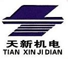 天新机电有限公司 最新采购和商业信息