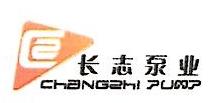 山东长志泵业有限公司 最新采购和商业信息
