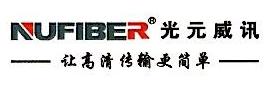 深圳市光元科技有限公司 最新采购和商业信息