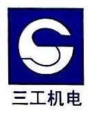 重庆三工机电制造有限公司 最新采购和商业信息