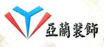 合肥亚兰装饰工程有限公司 最新采购和商业信息