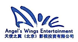 天使之翼(北京)影视投资有限公司 最新采购和商业信息