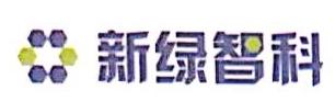 深圳市新绿智科技术有限公司 最新采购和商业信息