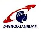 福建省尤溪县正泉布业有限公司 最新采购和商业信息
