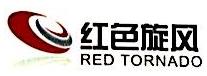 苏州红色旋风文化传媒有限公司 最新采购和商业信息
