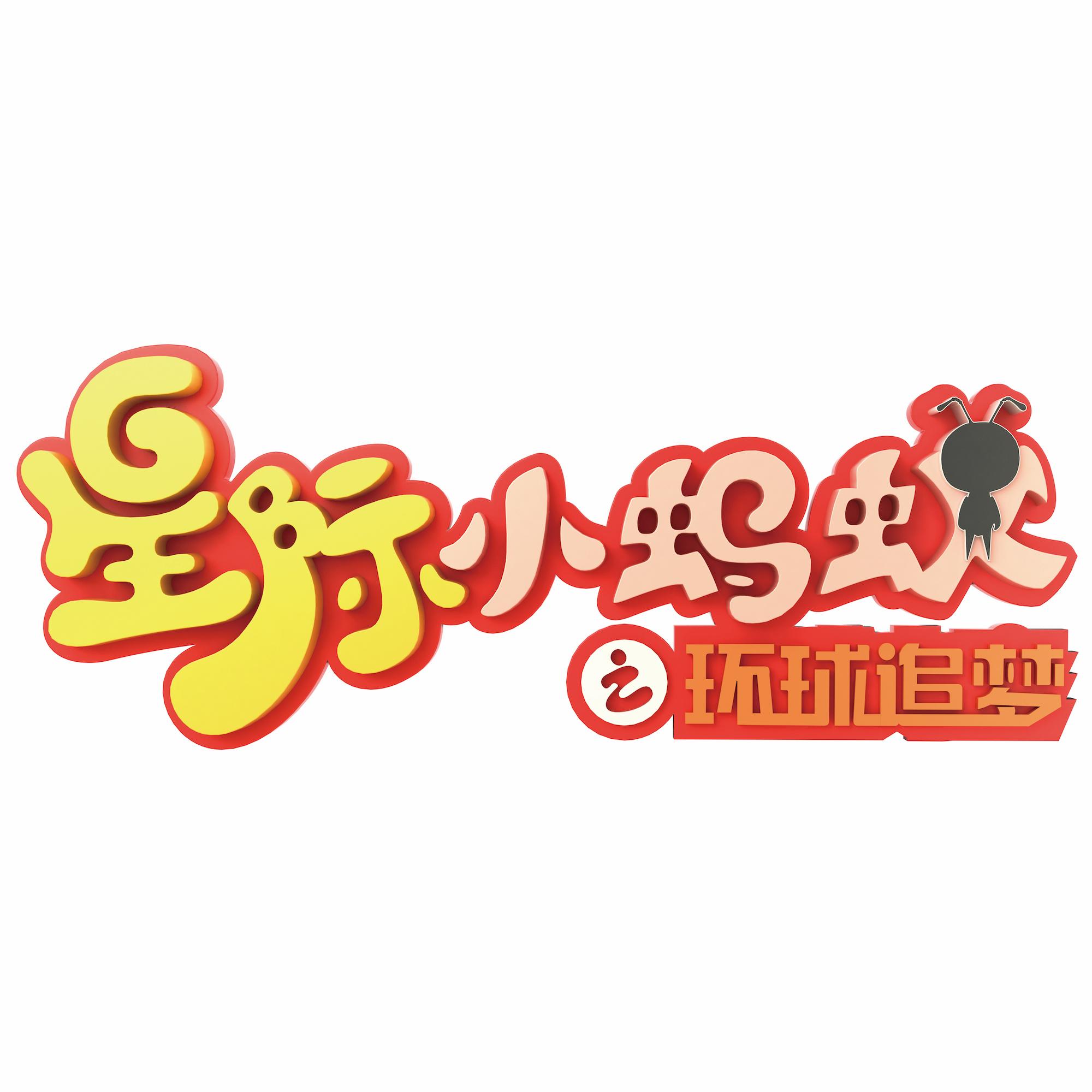 深圳市前海小蚂蚁文化传媒有限公司 最新采购和商业信息