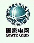 湖南省电网建设有限公司 最新采购和商业信息