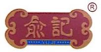 山东俞记食品有限公司 最新采购和商业信息