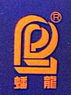 台山南龙电器有限公司 最新采购和商业信息