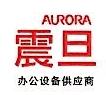 义乌市震达办公设备有限公司 最新采购和商业信息
