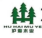 云南墨江沪森木业集团有限公司 最新采购和商业信息