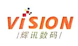 杭州辉讯数码科技有限公司 最新采购和商业信息