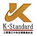 福州凌升祥制冷设备有限公司 最新采购和商业信息