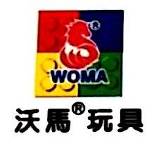 汕头市澄海区沃马玩具有限公司 最新采购和商业信息