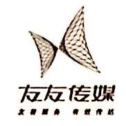 长春市友友文化传媒有限责任公司 最新采购和商业信息