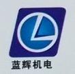 苏州蓝辉机电有限公司 最新采购和商业信息