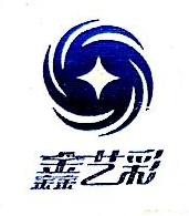 深圳市鑫艺彩包装设计有限公司 最新采购和商业信息