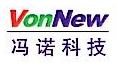 深圳市冯诺科技有限公司 最新采购和商业信息