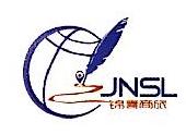 江西锦囊商旅信息有限公司 最新采购和商业信息