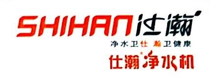 广州仕瀚环保科技有限公司