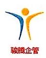 深圳市骏腾企业管理顾问有限责任公司 最新采购和商业信息