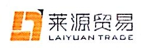 杭州莱源贸易有限公司 最新采购和商业信息