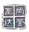 杭州至尚达誉文化创意有限公司 最新采购和商业信息