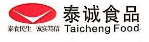杭州泰诚冷冻食品有限公司 最新采购和商业信息