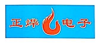 广东顺德正烨电子电器有限公司 最新采购和商业信息