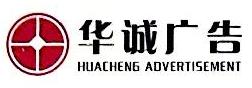 北京华诚时代广告有限公司