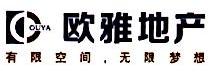 清远市欧雅房地产开发有限公司