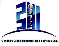 赣州市强强建筑劳务有限公司 最新采购和商业信息
