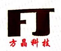 东莞市方晶光电科技有限公司 最新采购和商业信息