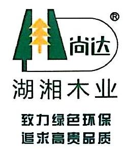 湖南湖湘木业有限公司